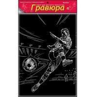Гравюра Футбол Серебро